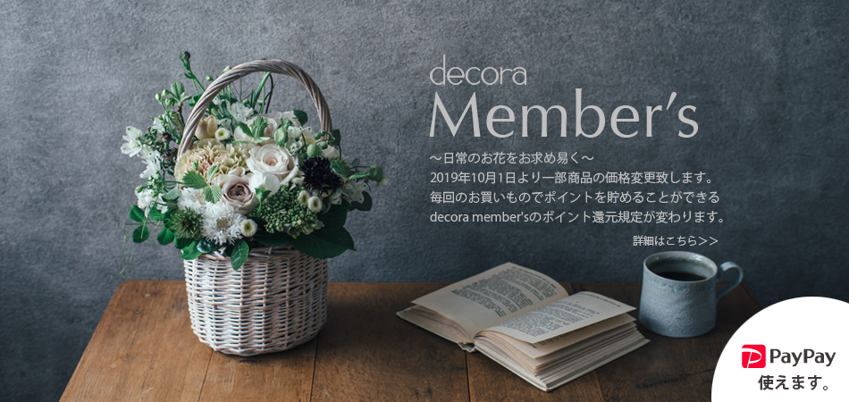 decora Member's & PayPay