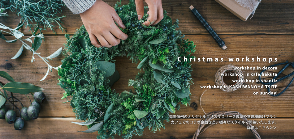 Christmas workshops