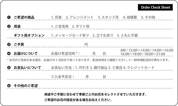 order_check_sheet