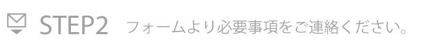 title_order_step2